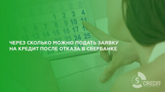 Через сколько можно подать заявку на кредит после отказа в Сбербанке