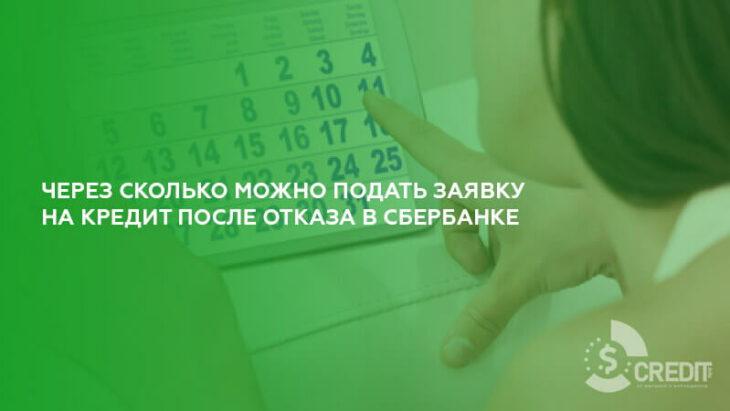 подать заявку на кредит через интернет в сбербанк