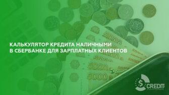 Калькулятор кредита наличными в Сбербанке для зарплатных клиентов