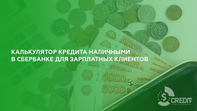 Сбербанк кредит наличными зарплатным клиентам