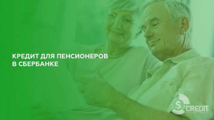сбербанк одобряет кредит пенсионеру займ под залог омск