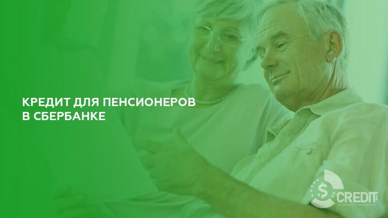 Кредиты Сбербанка для пенсионеров в 2020 году