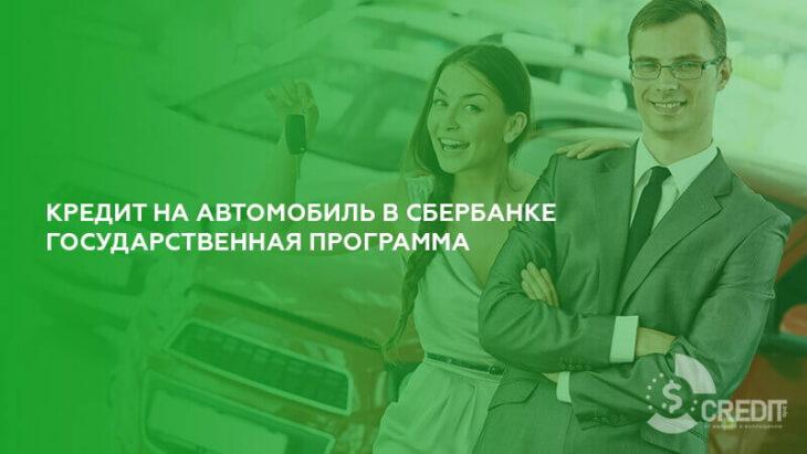 Кредит на автомобиль в Сбербанке: государственная программа 2018 года
