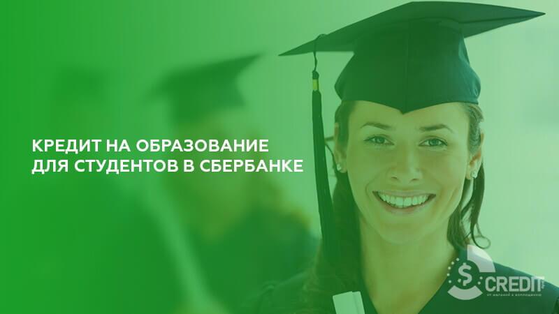 Студенческий кредит в Сбербанке с 18 лет: особенности оформления, условия и отзывы