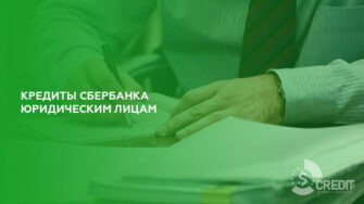 Кредиты Сбербанка юридическим лицам в 2018 году