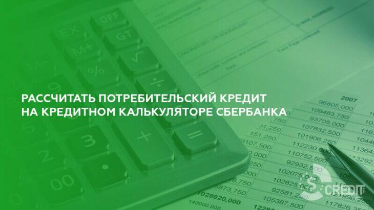 Рассчитать потребительский кредит на кредитном калькуляторе Сбербанка