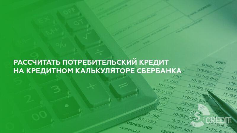 Заявка на кредит в ак барс банке пенсионерам