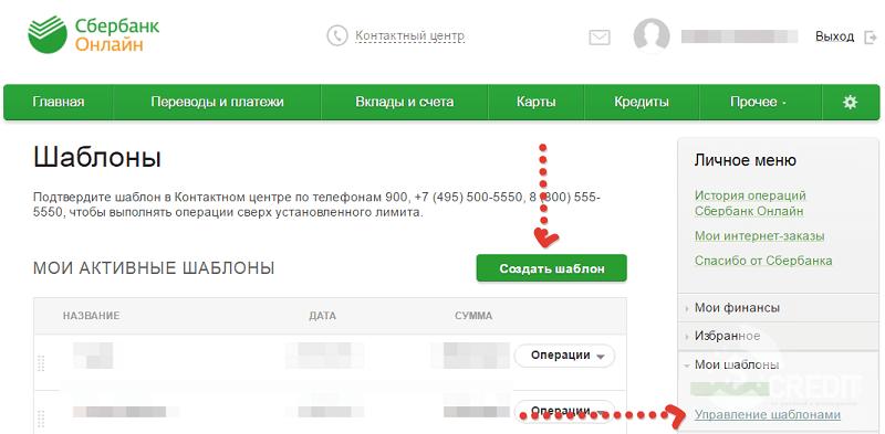 Как создать шаблон для автоматического погашения кредита