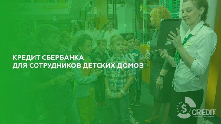 Кредит Сбербанка для сотрудников детских домов