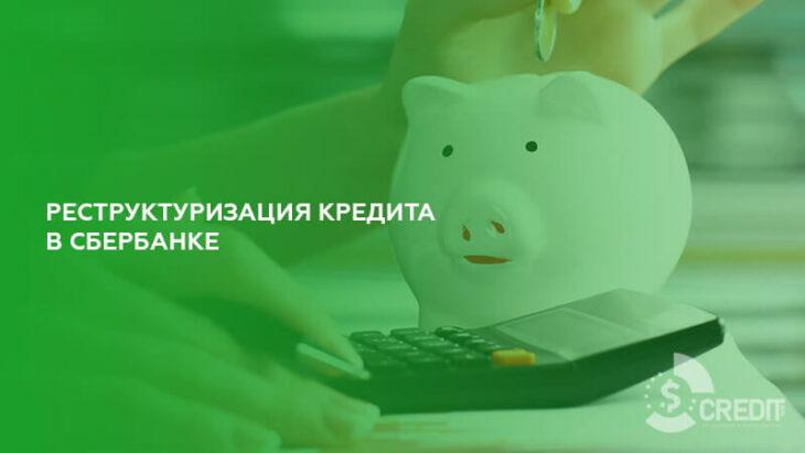 Реструктуризация кредита в Сбербанке