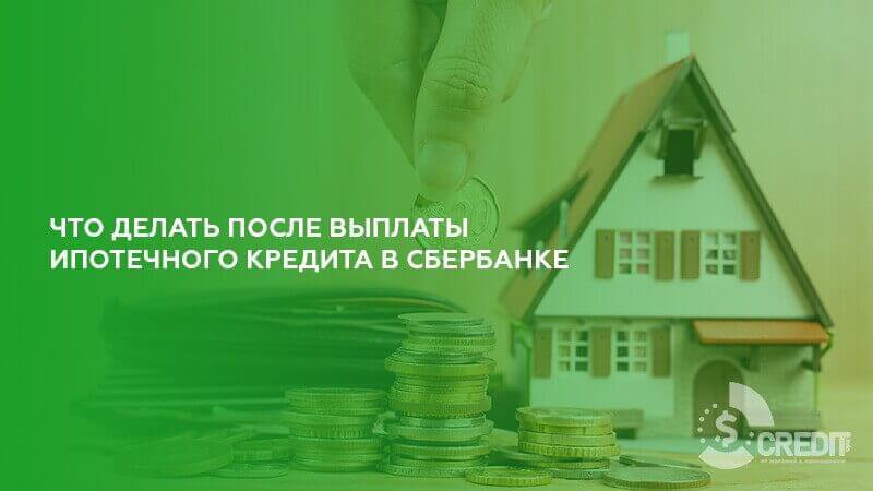 После погашения ипотеки что надо делать