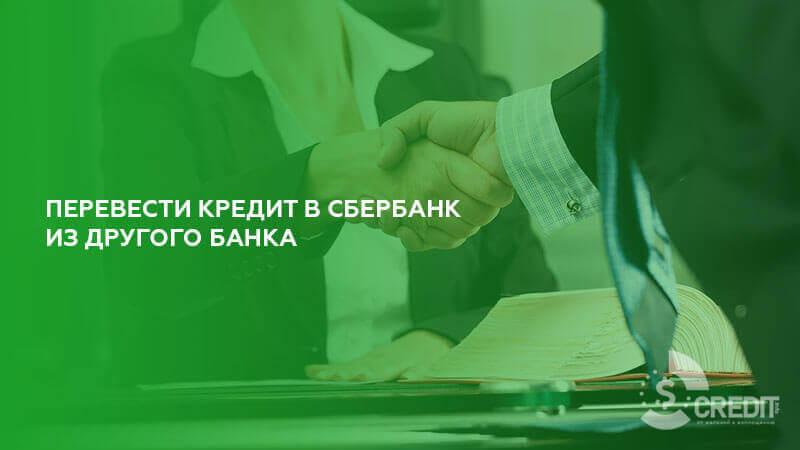 Передача кредита в другой банк