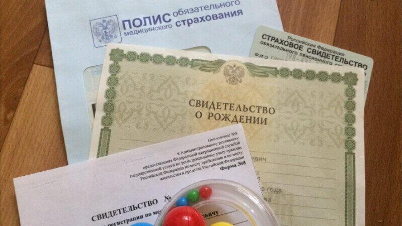 Документы для предоставления в банк после рождения ребенка