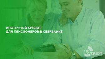 Ипотечный кредит для пенсионеров в Сбербанке