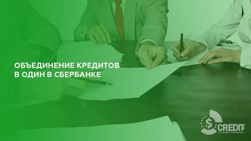 ВТБ 24 объединение кредитов в один