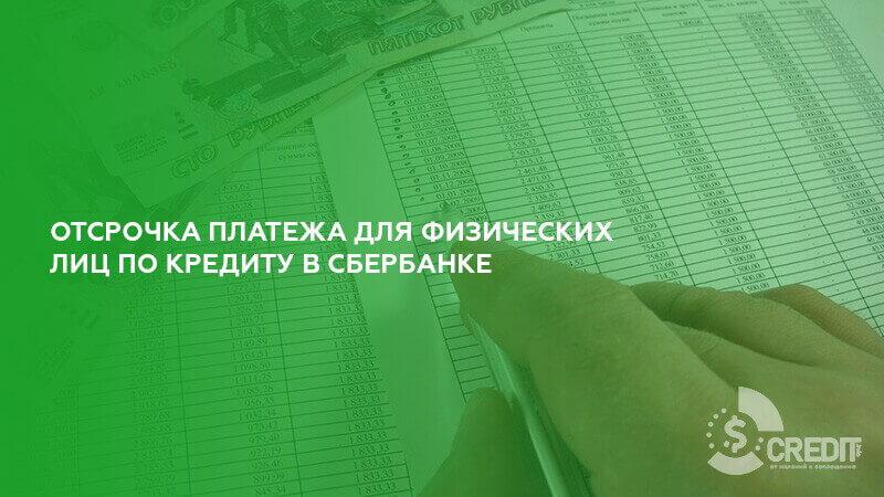 Можно ли отсрочить платеж по кредиту в Сбербанке. Условия отсрочки платежа по кредиту в Сбербанке. Как получить отсрочку платежа по кредиту в Сбербанке для физического лица
