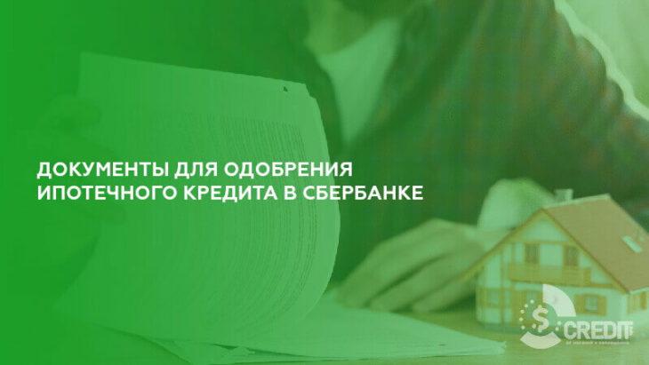 Документы для одобрения ипотечного кредита в Сбербанке