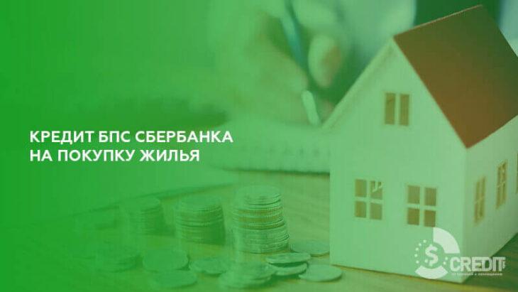 Кредит БПС Сбербанка на покупку жилья