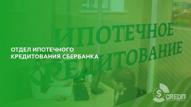 Сбербанк кредитный отдел номера телефонов горячей линии как позвонить для консультации по кредитам что такое ипотечное кредитование предложения банка России для физических лиц в 2020 году