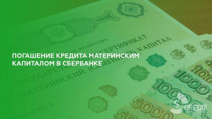 Погашение кредита материнским капиталом в Сбербанке