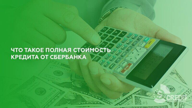 рассчитать кредит в евразийском