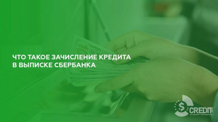 Что такое зачисление кредита в выписке Сбербанка