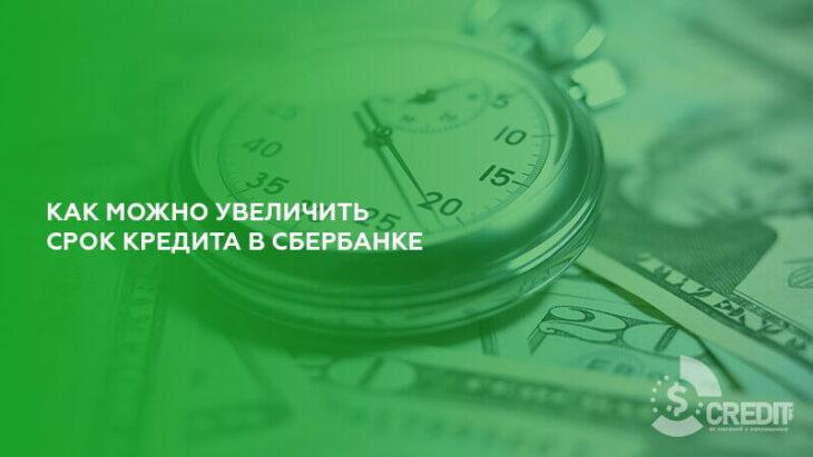 Как можно увеличить срок кредита в Сбербанке