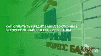 Как оплатить кредит банка Восточный экспресс онлайн с карты Сбербанка