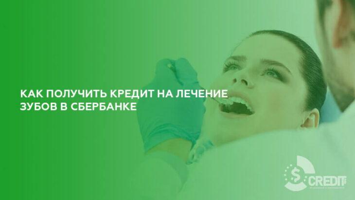 Как получить кредит на лечение зубов в Сбербанке