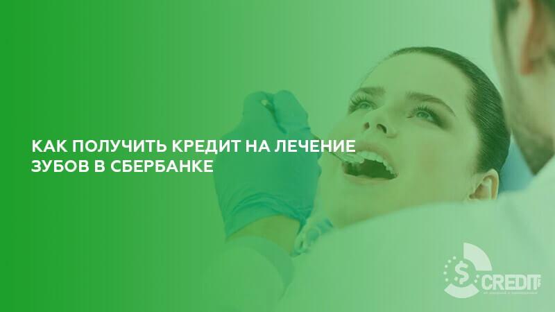 Кредит на лечение зубов в Москве. Где можно оформить{q} » Деньги в Москве на все случаи жизни