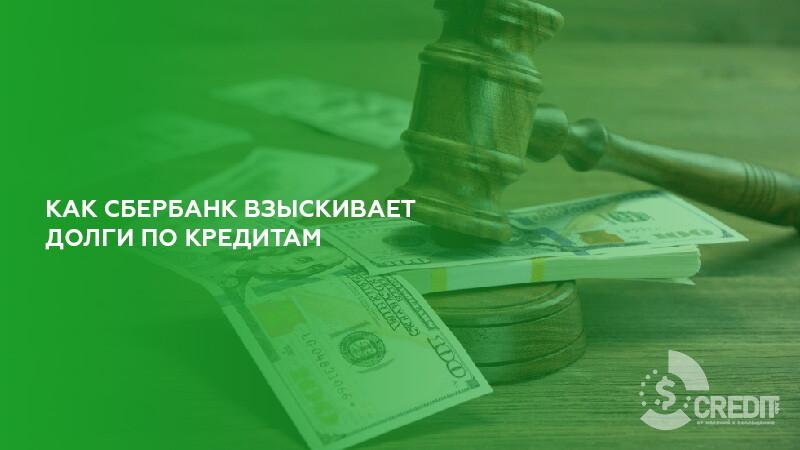 Судебно исполнительное производство сумма долга сотрудник сбербанк