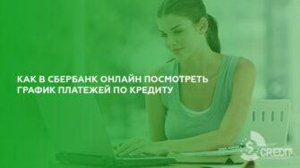 Как в Сбербанк онлайн посмотреть график платежей по кредиту