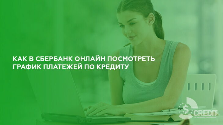 график кредита сбербанк онлайн albo
