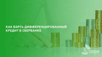 Как взять дифференцированный кредит в Сбербанке