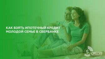 Как взять ипотечный кредит молодой семье в Сбербанке