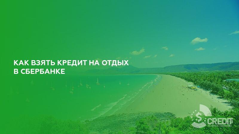Изображение - Какой кредит взять выгоднее в сбербанке kak-vzjat-kredit-na-otdyh-v-sberbanke
