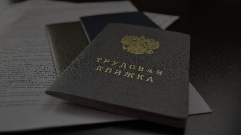 Какие требуются документы для получения кредита?