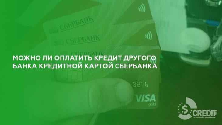 Можно ли оплатить кредит другого банка кредитной картой Сбербанка