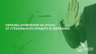 Образец заявления на отказ от страховки по кредиту в Сбербанке