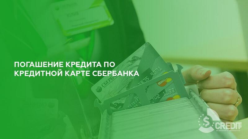 Как гасить кредит по кредитной карте