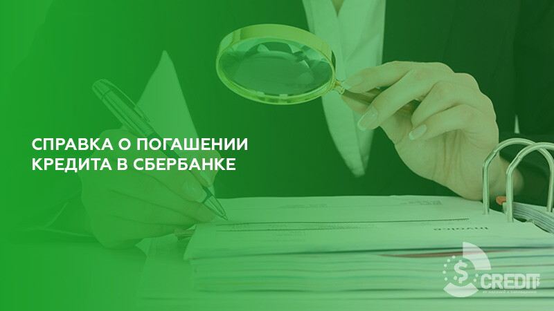 Изображение - Что должен выдать банк при закрытии кредита spravka-o-pogashenii-kredita-v-sberbanke