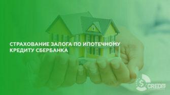 Страхование залога по ипотечному кредиту Сбербанка