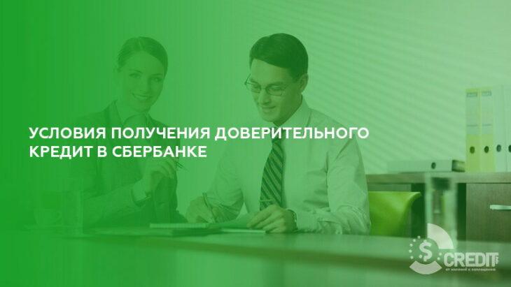 Условия получения доверительного кредит в Сбербанке