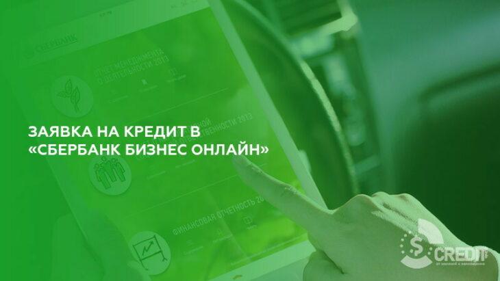 Заявка на кредит в «Сбербанк Бизнес Онлайн»