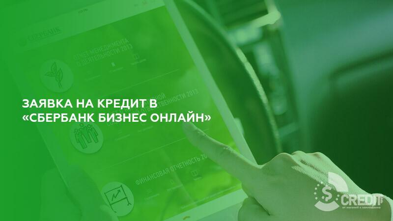Техподдержка сбербанк бизнес онлайн для юридических лиц телефон москва