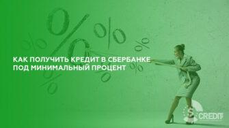 Как получить кредит в Сбербанке под минимальный процент