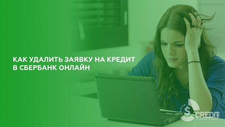 Как удалить заявку на кредит в Сбербанк Онлайн