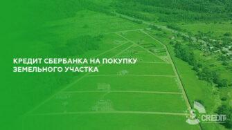 Кредит Сбербанка на покупку земельного участка