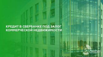 Кредит в Сбербанке под залог коммерческой недвижимости