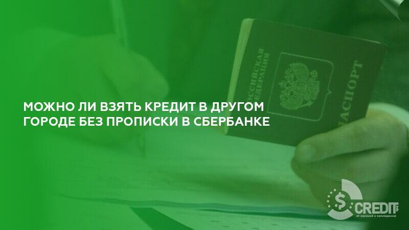авто в кредит без прописки в паспорте срочно деньги киров